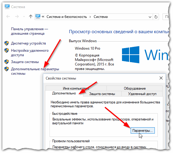 Параметры быстродействия в Windows 10