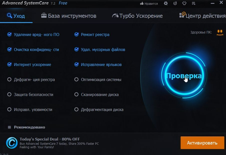 Advanced system care для оптимизации Windows 10