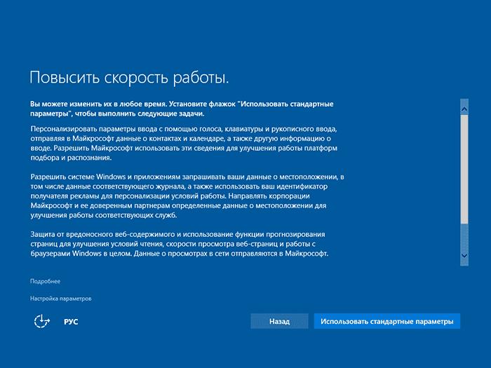 Настройка параметров Windows 10