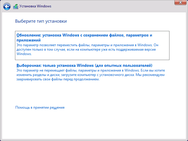 Выбор типа установки Windows 10
