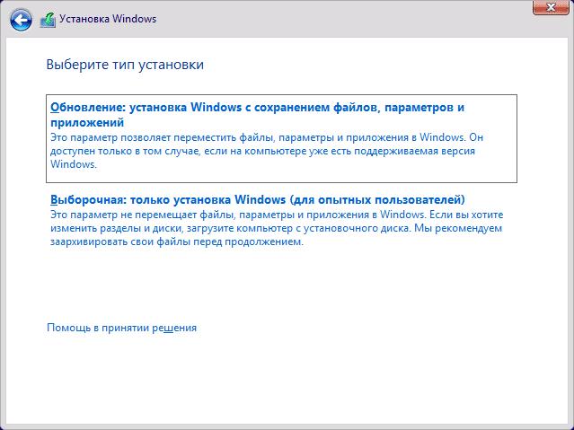 Выбор типа установки Windows 10